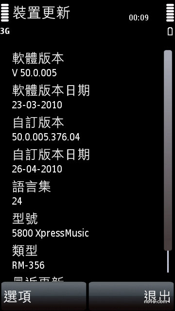 5800XM V50 - Screenshot0259