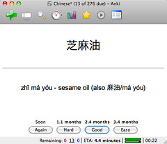 Screenshot of an Anki window with a toolbar across the top, a status bar at the bottom, four buttons (Again, Hard, Good, and Easy) above the status bar, the 'question' '芝麻油' in the top half of the main part of the window, and the 'answer' 'zhī má yóu - sesame oil (also 麻油/má yóu)' in the bottom half.