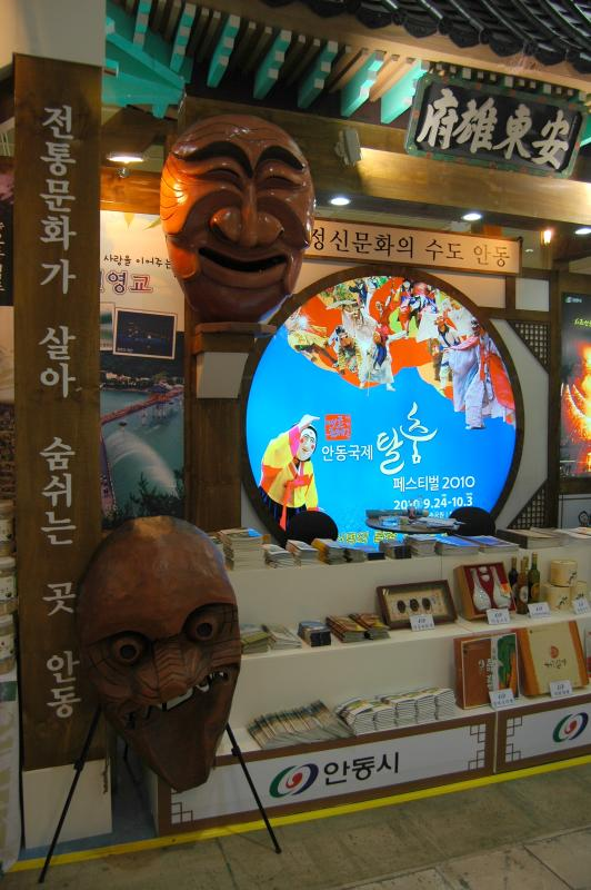 A decent display for Andong  L 200 Guesthouse Andong South Korea B Ampb Reviews