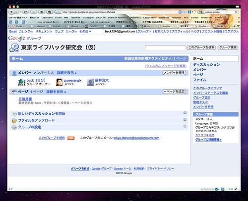 東京ライフハック研究会(仮) | Google グループ