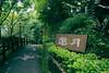 台北自high:品茶篇 - 邀月