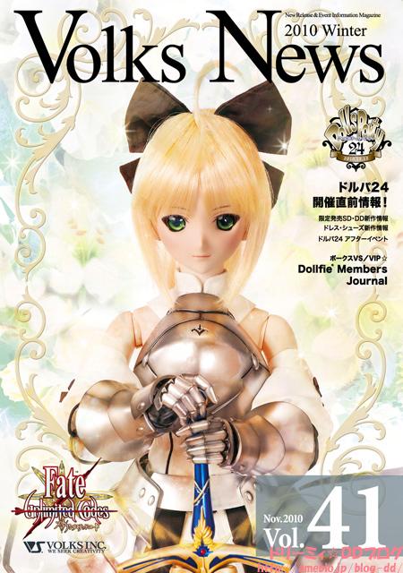 Volks News 41 Dollfie Dream Saber Lily