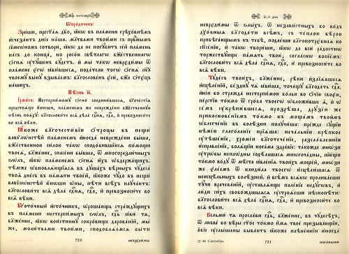 Symeon Verh canon