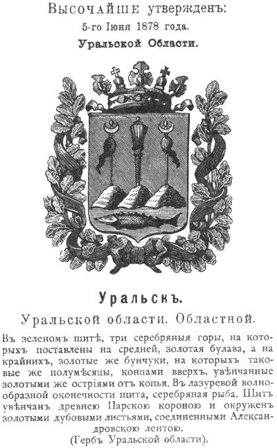Герб Уральска