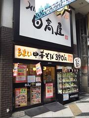 Tokyo 2009 - 中野 - 日高屋(2)