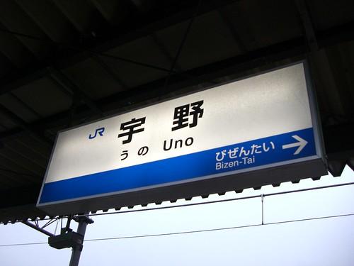 宇野駅/Uno Station