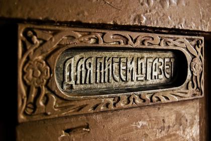 Почтовые ящики в Житомире