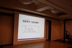 パテントサロン10周年記念 知財系オフ会@東京