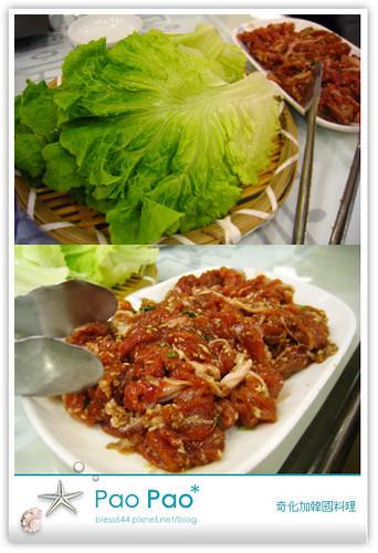 奇化加韓國料理-銅盤烤豬肉