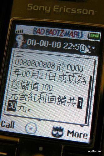 中華電信預付卡儲值 - P4142333