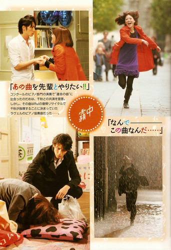 Nodame 2nd GuideBook P.07