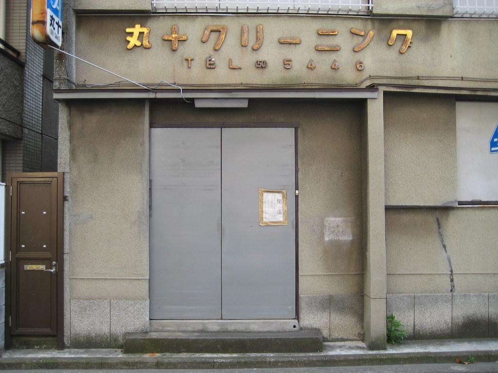 丸十クリーニング@鶴見
