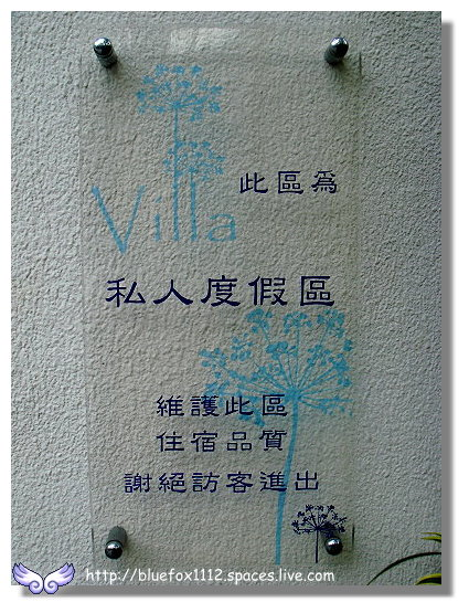 100514-2四重溪小茴香villa 05