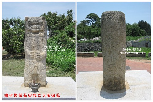 瓊林風獅爺(2)