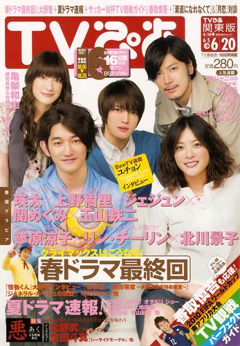 TVpia (10/06/16號) Cover
