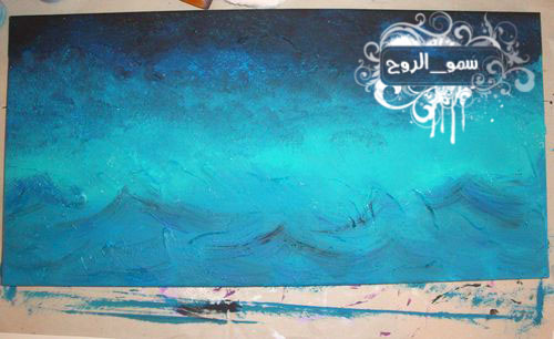 لوحة  Abstract ستايل بحري 4696416788_6c22d9b6d0