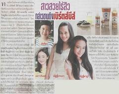 ข่าว Burt's Bees ในไทยรัฐ 17 มิ.ย.53