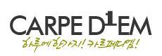 카르페디엠 (CARPEDIEM)