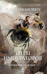 Imperija illuzij.cover