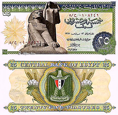 25 Piasters - Date Of Issue; March 13, 1967 (Tulipe Noire) Tags: africa egypt middleeast cairo 25 egyptian 1967 quarter 1960s currency banknote piasters