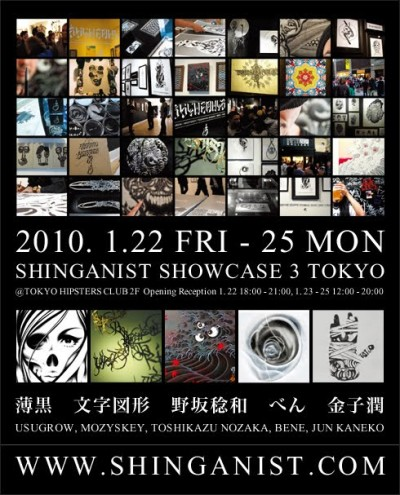 shinganist_tokyo_ad_3_bk 400x495