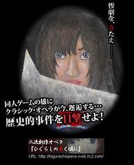 100128(3) - 史無前例的同人創作『暮蟬悲鳴時 歌劇表演』將於3/13正式開演