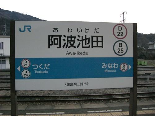 阿波池田駅/Awa-Ikeda Station
