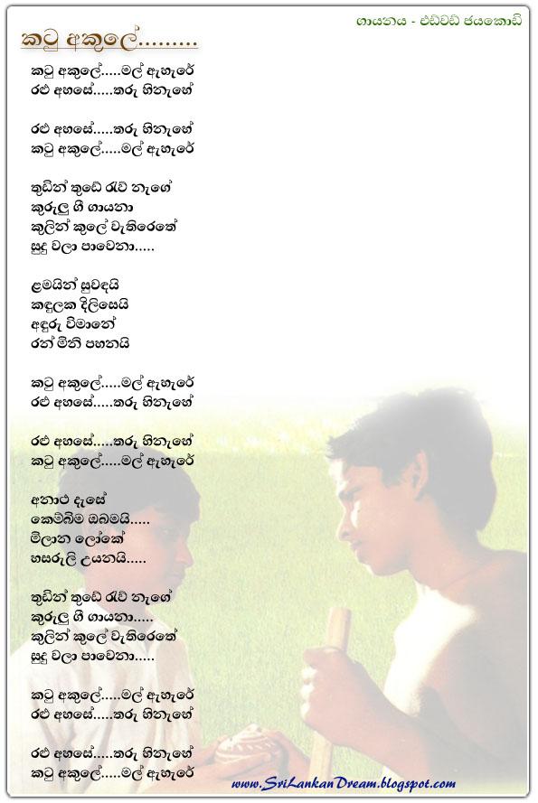 Sinhala Jukebox - Featured Artist Pages - Ajith Hewa