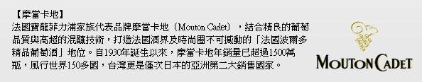 Mouton 10
