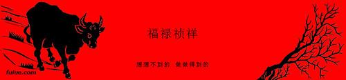 福禄祯祥 2009 b