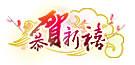 虎年大吉 虎虎生威 春节快乐