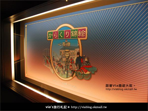 【via關西冬遊記】大阪生活今昔館(又名:大阪市立人居博物館)25