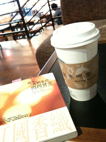 Reading with Starbucks