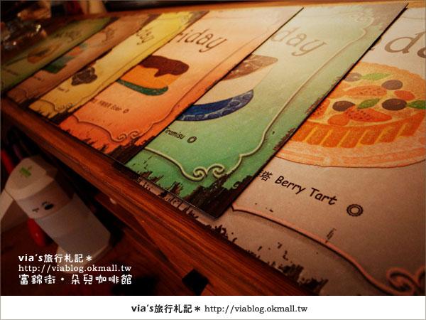 【第36個故事】我在台北富錦街‧朵兒咖啡館12
