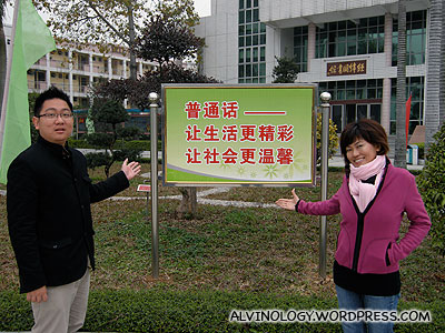 Another signboard encouraging students to speak Mandarin
