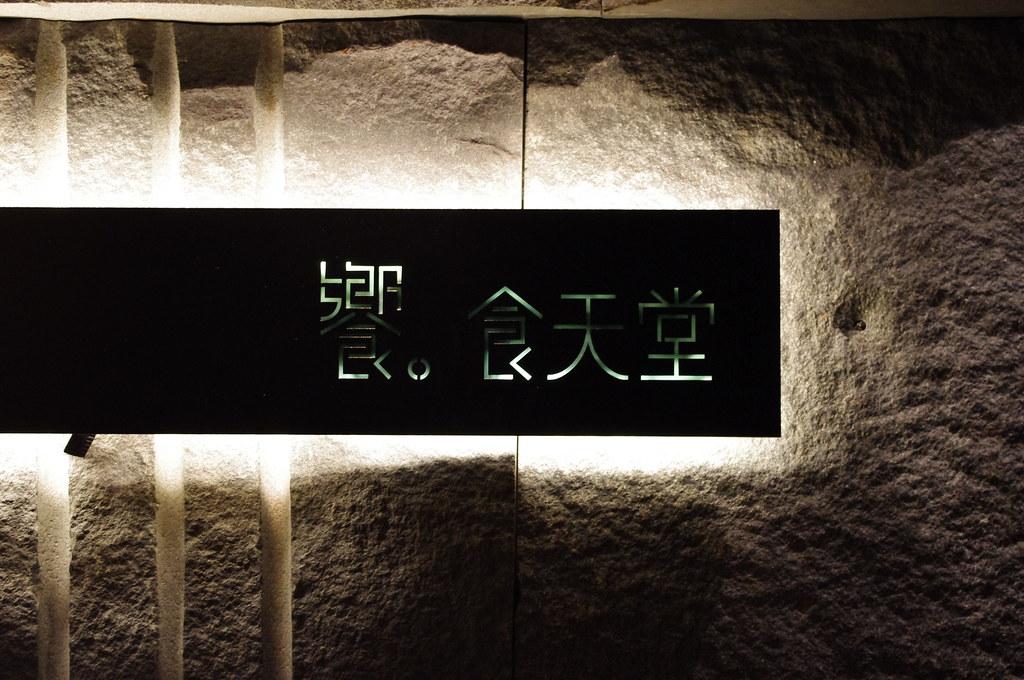 新手第二彈-陽明山半日遊 by k-x