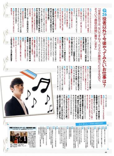 De☆View (2010/05) P.44