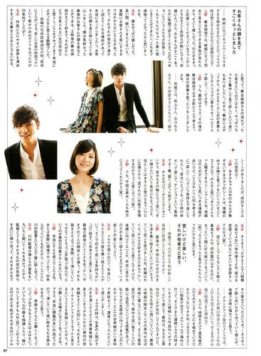 日本映画navi (2010 vol.21) P.97
