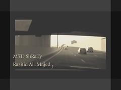Thirst 4 Speed.. (- M7D . S h R a T y) Tags: me speed video 200 220 dohaqatar  wordsbyme allrightsreserved