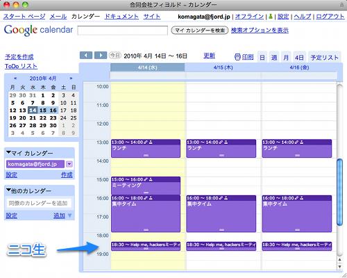 合同会社フィヨルド - カレンダー