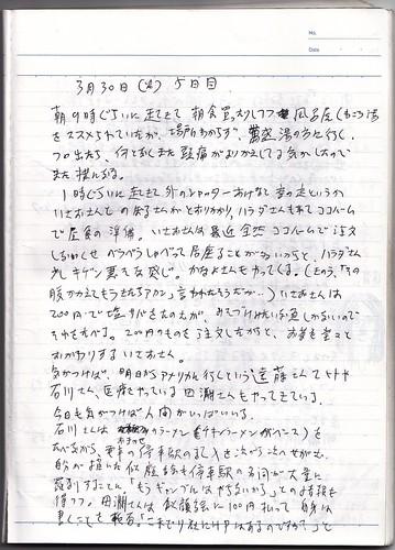 komadori-03-30-1.jpg