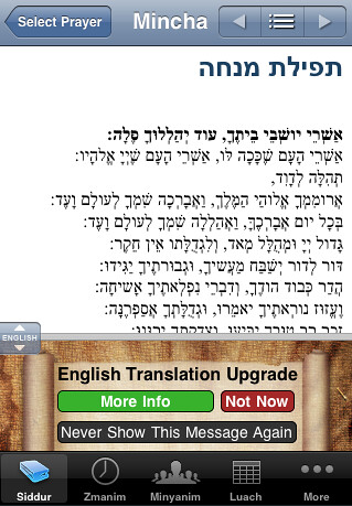 iPhone Siddur English Split Upgrade