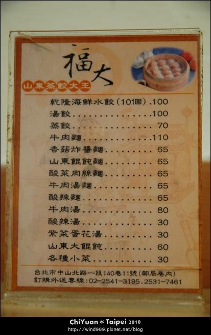 福大蒸餃館05.JPG