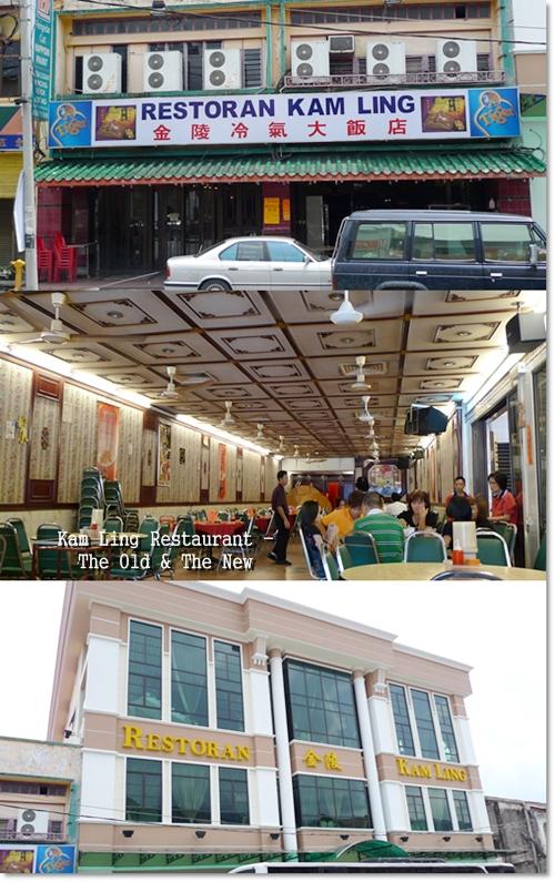 Kam Ling Restaurant @ Kampar
