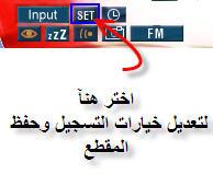 شرح طريقة التسجيل من التلفاز عن طريق كرت فيديو داخلي Msi  4574313582_cb653a16cf_o