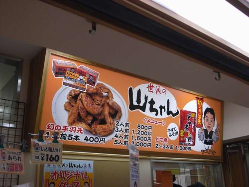 世界の山ちゃん@近鉄阿部野橋店-03