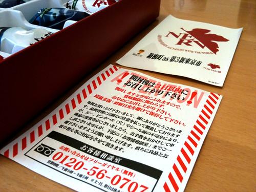 第3新東京市土産「ネルフ謹製温泉饅頭 箱根二子山」、その3