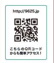 9625 mobile