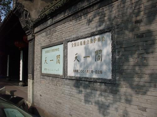 天一閣:寧波