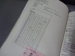 P1100154 (大型).JPG